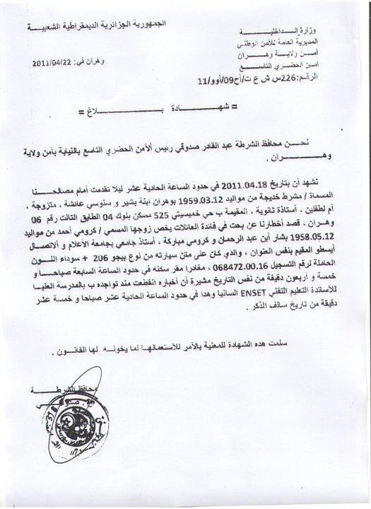 PV de la police sur la disparition d'Ahmed Kerroumi